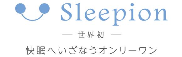 Sleepion 世界初